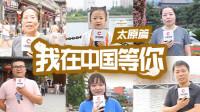 我在中国等你:唐风晋韵,千年古城,触摸太原跳动的脉搏