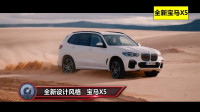 全新换代宝马X5在同级别车型中性价比高吗?有必要选装空气悬架吗?