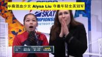 史上最年轻的冰后丨13岁华裔美少女,夺得美国女子花式滑冰冠军