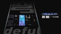 【享拆】vivo NEX 3 5G版:弯 deful