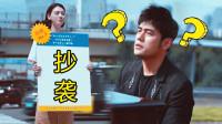 周杰伦新歌《说好不哭》MV被网友指出抄袭,列出了这几点!