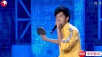 兄弟俩人搞笑演绎乒乓球,大秀口技,评委看懵了!