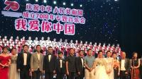 我爱你中国-庆祝中华人民共和国成立70周年专题音乐会2019.09.19玉环剧院