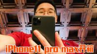 iPhone11 Pro国行开箱,打开盒子的那一瞬间:谣言真香机?