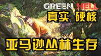 阿姆西《绿色地狱》01丨老婆竟被亚马逊食人族抓走了?!