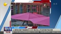 上海网红餐厅就餐限时2小时 菜还没上齐店员就开始劝离 说天下 20190920 高清版