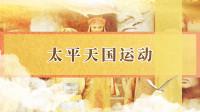 螺蛳历史-八年级上册-第3课 太平天国运动