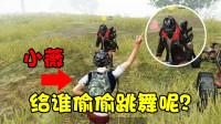 和平精英:小薇不好好挑战竟跑树林里给小哥哥跳舞?这男的是谁!