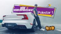 《电评车》标榜高性能的Polestar 1