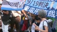 东电前高管被判无罪,日本福岛核事故受害者怒了:没人能接受