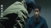 解救吾先生:王千源这里演技,完全盖过了刘德华,吃饺子这段特牛