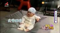 家庭幽默录像:1岁的年龄,50岁的姿态,宝宝你咋这么招人稀罕呢!