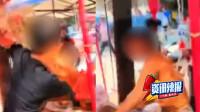 【早间辣报】为18万彩礼当街互殴 女婿与岳母双双被拘