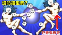 【逍遥小枫】兄贵猫大作战?我到底玩到了个什么游戏呀!