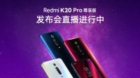 Redmi K20Pro尊享版发布会全程回顾