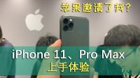 苹果邀请了我?iPhone 11与Pro Max上手体验