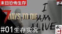 秋叶【七日杀17.4我还活着3.8】生存实况01 先定下一个小目标