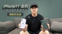 王自如带你亲身体验 iPhone11 系列:总结篇