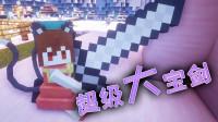 """我的世界糖果女仆生存23:真正的""""大""""宝剑!太大了"""