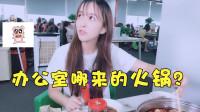 板娘小薇Vlog27:在办公室发现无人认领的火锅,猜猜是谁准备的?