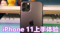 iPhone 11上手体验:对比11 Pro,两款机型差别有多大?