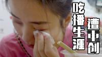 澳门密食3·街头麻辣烫1: 1还原川渝味,重口车仔面辣哭密子君?