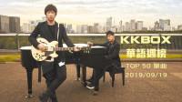 KKBOX华语单曲榜2019年第38周,周杰伦回归震撼乐坛