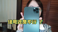 花了1万块钱买的iPhone11 Pro MAX,真机测试,信号还会很烂吗?