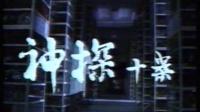 神探十案01