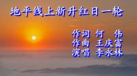 地平线上新升红日一轮(演唱)
