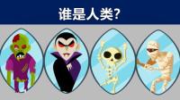 脑力测试:僵尸、吸血鬼、骷髅兵和木乃伊,谁是人类伪装的?