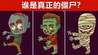脑力测试:化妆舞会上的三只僵尸里,谁是真正的僵尸呢?