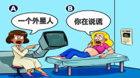 脑力测试:医院里,医生和孕妇中谁在撒谎?