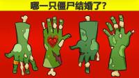 脑力测试:四只僵尸的手臂中,哪一只僵尸结婚了呢?