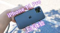 iPhone 11开箱体验:后置三摄+A13处理器,值得入手吗?