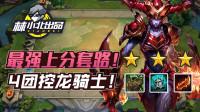 林小北云顶之弈:4团控龙骑士 版本最强上分套路!