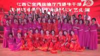 江西省交通运输厅离退休干部庆祝新中国成立70周年献给祖国的歌