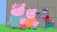佩奇和乔治郊游遇到大灰狼怎么办?猪爸爸来了