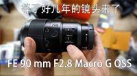 微距王者:索尼FE 90 mm F2.8 Macro G OSS镜头使用体验