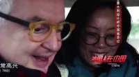 外国人在中国:外国老人也喜欢孩子!来中国都两天了,还没见到小孙女让他很着急