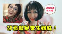 板娘小薇:答应粉丝的惩罚来了!当下最流行的网红妆