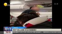 男子飞机上脱鞋 安全员提醒遭怼  说天下 20190921 高清版