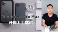 科技美学直播  iPhone 11 Pro Max开箱上体验