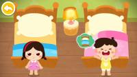 宝宝巴士亲子游戏:哥哥和妹妹晚上要睡觉了,帮他们收拾好玩具!