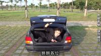 谷阿莫Life26:三种电影中被锁在后车厢逃生方式哪个可以让我逃生?