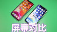 iPhone 11屏幕真的有那么差吗?对比11 Pro,你就知道差距了!