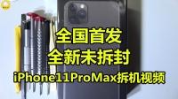 【半个馒头】全新未拆封苹果iphone11ProMax拆机视频 全网首发苹果11ProMax拆机视频教程 超清1080p清晰度