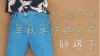 开学季 173cm178斤大码女生日常款早秋牛仔裤分享  破洞、喇叭、翻边、百搭