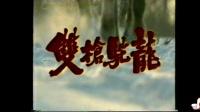 双枪驼龙03