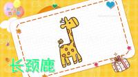 长颈鹿教程,画长颈鹿简笔画第5种画法,积木时光简笔画